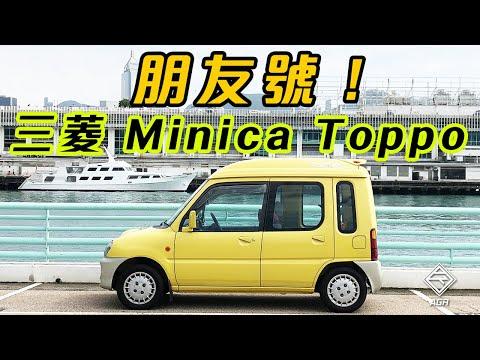 【CC中字&ENG SUB】Mitsubishi Minica Toppo 朋友號無辜㗎! 拍車男