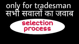 tradesmen ka selection process kya hai || what is the selection process of tradesman ?