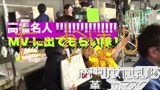 魔法少女になり隊 ?『高橋名人!「革命のマスク」MVに出てもらい隊!』