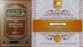 «Аль-Мухтар лиль-фатуа» - Ханафитский фикх. Урок 135. Аль-Илаъ (Словесный отказ вступать в...)