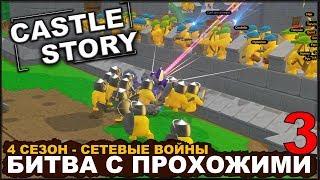 CASTLE STORY: СЕТЕВАЯ ИГРА - БИТВА С ПРОХОЖИМИ (сезон 4-3)