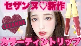 ♡セザンヌカラーティントリップ♡〜9月23日発売!ちょっと早めにレビュー〜 thumbnail