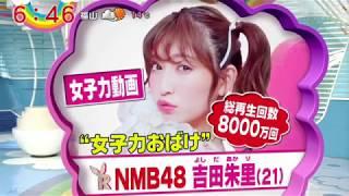 吉田朱里 ZIP 吉田朱里 検索動画 18