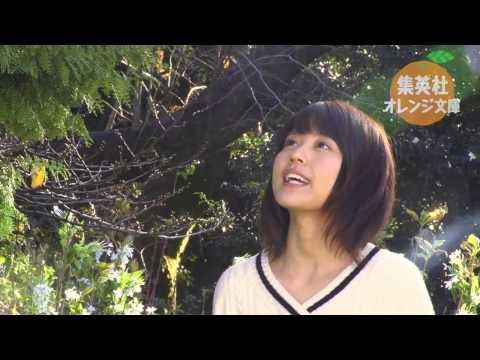メイキング:有村篇 (集英社オレンジ文庫CM)