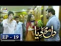 Dil Mom Ka Diya Episode 19 - 30th October 2018 - ARY Digital Drama