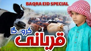 Me bhi Qurbani karunga full Kalam Official | Roohani kids vol 2 | Me to Qurbani kerunga