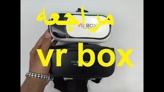 عرض و مراجعة نظارات الواقع الافتراضي VR Box 2.0 و VR SHINECON
