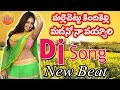 Download Madano Na Vayyari Folk Song Dj | Dj Songs Telugu | Telugu Dj Songs | Telangana Folk Songs | Janapada MP3 song and Music Video