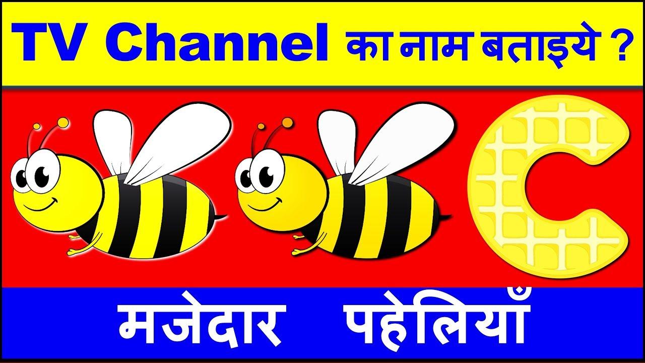 मजेदार हिंदी पहेलियाँ | Emoji paheliyan in hindi with ...