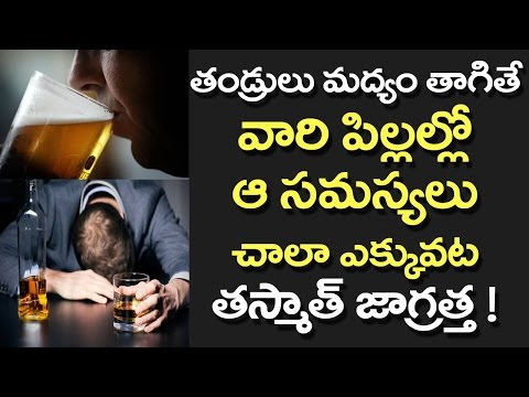 OMG! Your Children Will Face THESE if You are an ALCOHOL Addict | Latest News | VTube Telugu