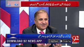 Muqabil -Former PM have appeared before accountability court, fifth one will also come- 22Oct2018