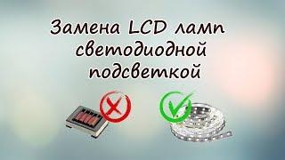 видео Замена ламп подсветки монитора на светодиодную ленту