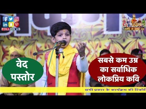 Ved Pastor | सबसे लोकप्रिय बालकवि - आज कल की लड़कियों का सबसे बड़ा दुश्मन | Tikamgarh Kavi Sammelan