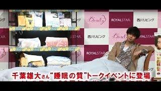 西川リビングは3月14日、羽毛ふとんのブランド「ロイヤルスター」20周年...
