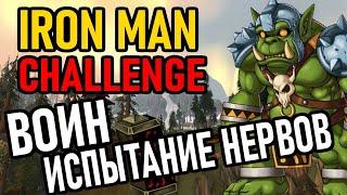 💀 Офф WoW (Iron Man Challenge): Воин / Кач до 60 ЛВЛ / Без Смертей / Белый Шмот / Без Талантов [#1]