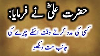 Hazrat Ali (R.A) Heart Touching Quotes In Urdu Part 4 | Quotes Of Hazrat Ali (R.A) In Urdu
