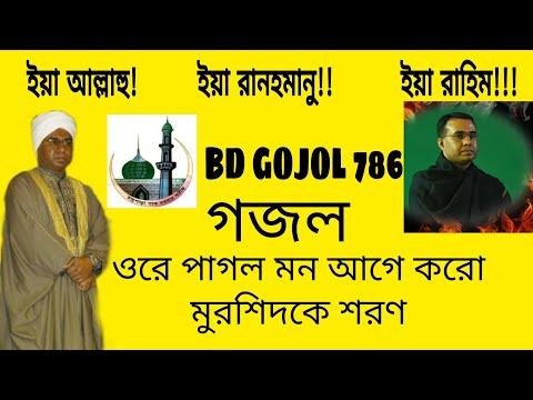 Chandrapara new gojol,,...., ore pagol mon