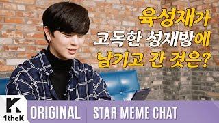[Teaser] STAR MEME CHAT(고독한 덕계방) X 갤럭시 스튜디오 _ Yook sungjae(육성재)