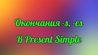 Окончания -s, -es в Present Simple