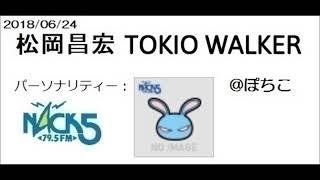 20180624 松岡昌宏 TOKIO WALKER.