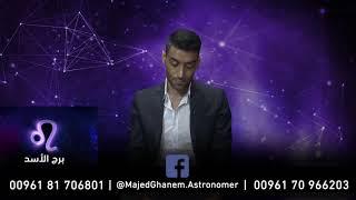 الأبراج مع عالم الفلك مجد غانم - 19 شباط 2018   Episode 4