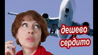 видео Дешевые авиабилеты в Австрию