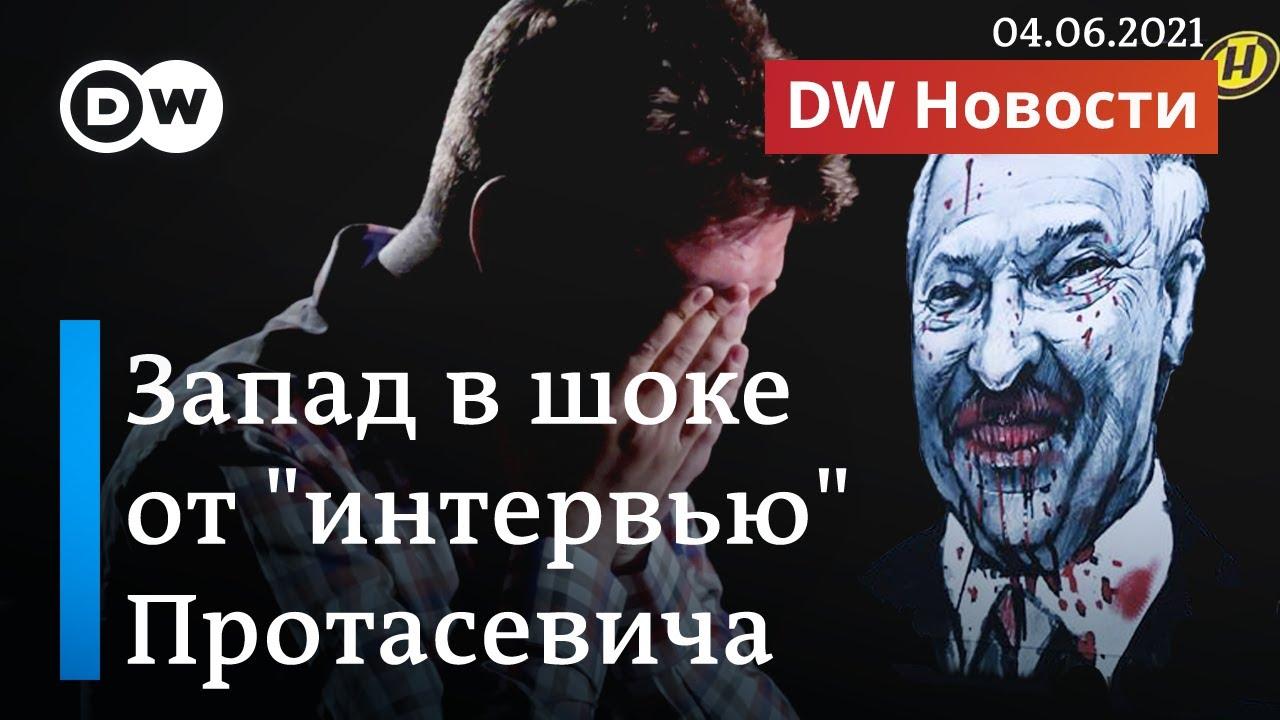 Лукашенко шокировал Запад интервью Протасевича возмутило политиков и общественность DW Новости