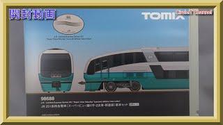 【開封動画】Nゲージ TOMIX 98688 JR 251系特急電車(スーパービュー踊り子・2次車・新塗装)基本セット+98689増結セット【鉄道模型】