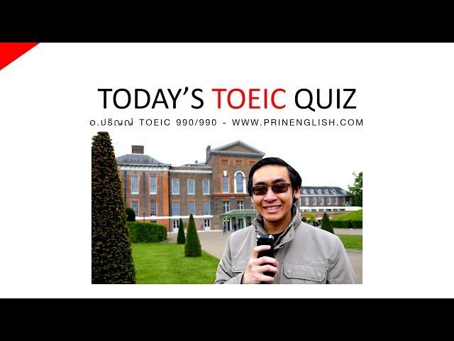 Today's TOEIC Quiz (4 September 2017) - PRINENGLISH