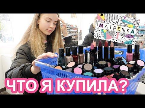 МАТРЕШКА ТВЕРЬ ПОКУПКИ // МОЙ ЛЕГКИЙ ШКОЛЬНЫЙ МАКИЯЖ