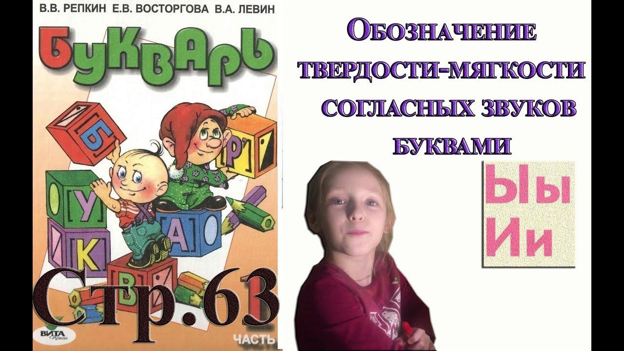 Букварь Репкина 1 класс. Твердые и мягкие. Стр.42-43 учебник .