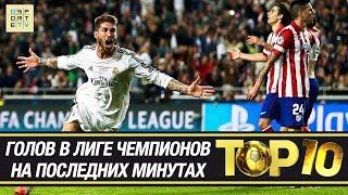 ТОП-10 голов на последних минутах в ЛЧ