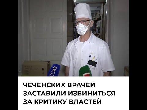Чеченских врачей заставили извиниться за критику властей