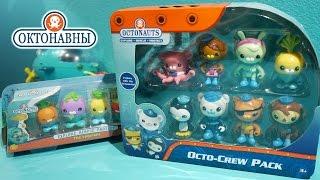 Распаковка персонажей Октонавты - Все фигурки  - Toys Octo-Crew Pack and The Vegimals