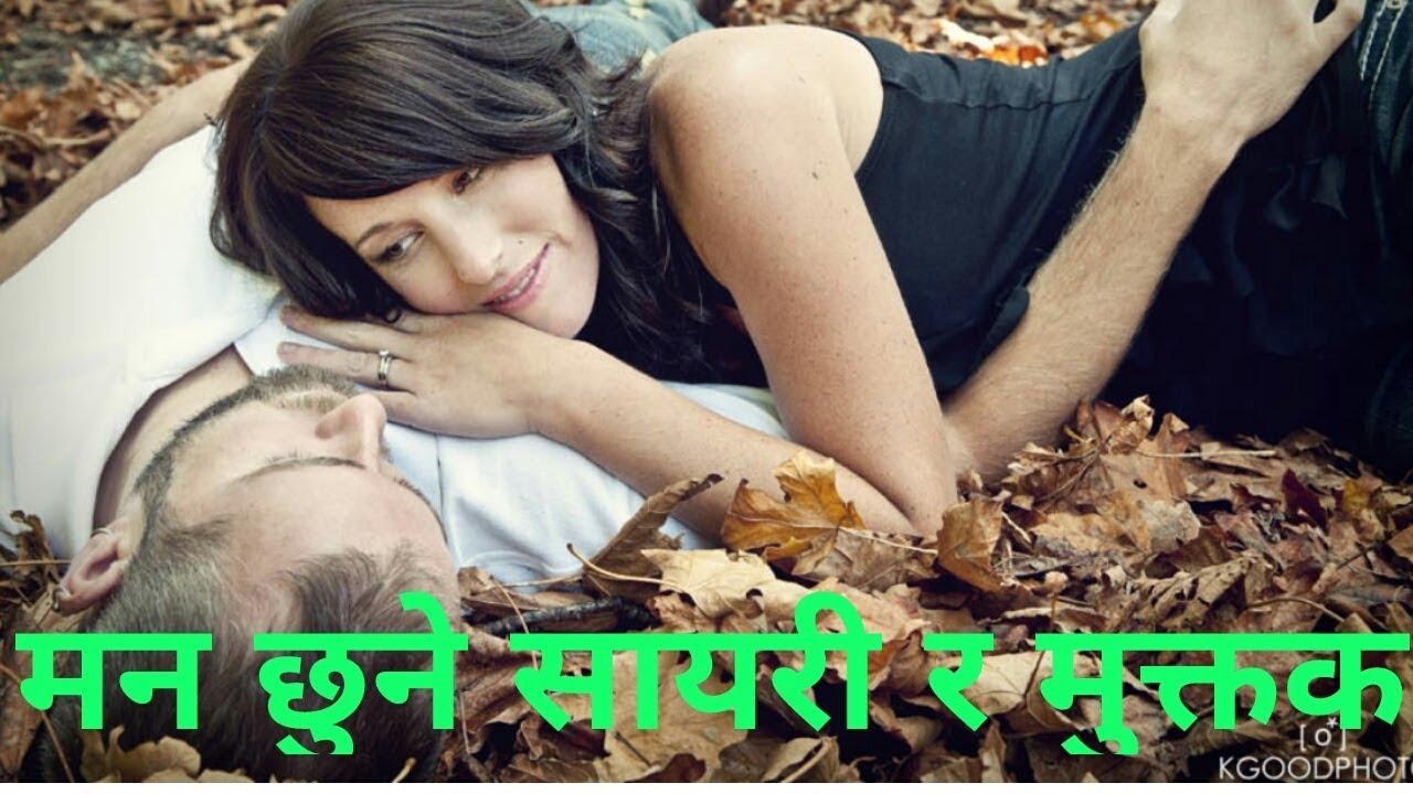 हर प्रेमीको मनै छुने सायरी हरु ।। Heart Touching nepali sayeri and muktak   nepali shayari