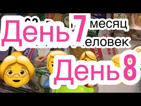 Экономное меню / День 7-8