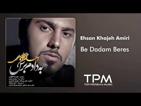 Ehsan Khajeh Amiri - Be Dadam Beres (احسان خواجه امیری - به دادم برس)