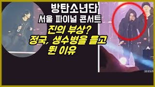 [BTS 서울 콘서트 비하인드] 무대 위 진이 갑자기 …