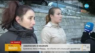 Бременна жена твърди, че е бита от училищен директор - Здравей, България (20.12.2018г.)