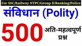 Top-500 Polity Questions | भारतीय संविधान | For SSC, Railway NTPC, Group D, Teacher etc..