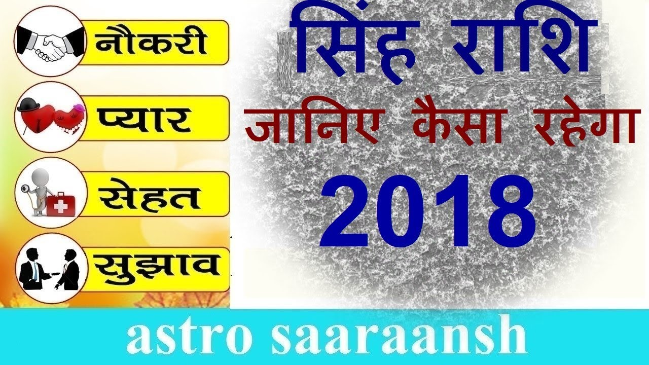 astrology today leo in hindi
