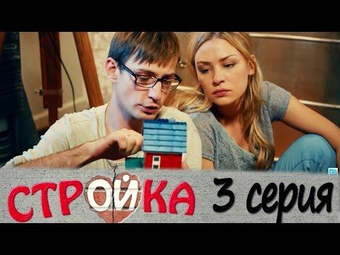 Стройка 3 серия - комедийный сериал HD