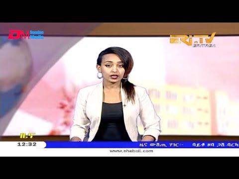 ERi-TV, #Eritrea - Tigrinya News for January 17, 2019