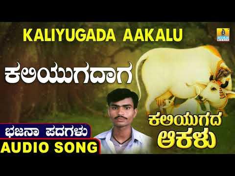 ಕಲಿಯುಗದಾಗ-|-kaliyugada-aakalu-|-uttara-karnatka-bhajana-padagalu-|-jhankar-music