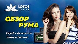 🔫Обзор покер рума LOTOSPOKER