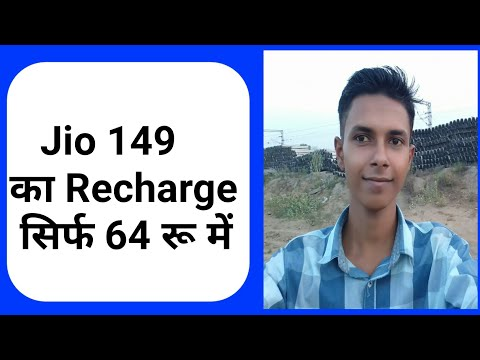 Jio 149 Ka Recharge Sirf Rs 64 Me || Jio New Rs 149 Recharge Trick For All