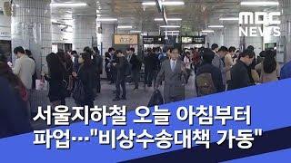 """서울지하철 오늘 아침부터 파업…""""비상수송대책 가동"""" (…"""