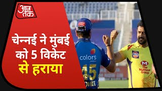 MI vs CSK: पहले मैच में Chennai ने Mumbai को दी मात, 5 विकेट से हराया