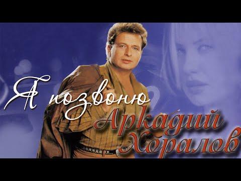 """Аркадий Хоралов """"Я позвоню"""""""
