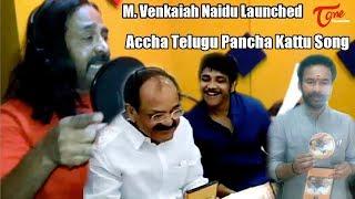 Special Song On Venkaiah Naidu   Accha Telugu Pancha Kattu Song   By Adithya Raam